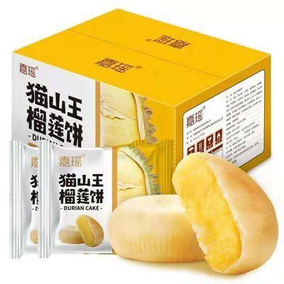 【工厂直销】嘉瑶猫山王榴莲饼小吃食品休闲零食糕点榴莲酥一整箱