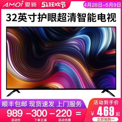 夏新32/40/43/50/55英寸高清智能网络WiFi平板电视机液晶客厅家用
