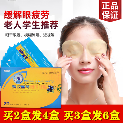 爱视力护眼贴缓解眼疲劳黑眼圈眼袋近视学生熬夜干涩老人改善视力