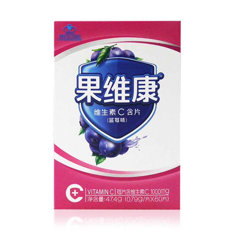 果维康维生素C含片维生素c咀嚼片60片蓝莓味VC石药