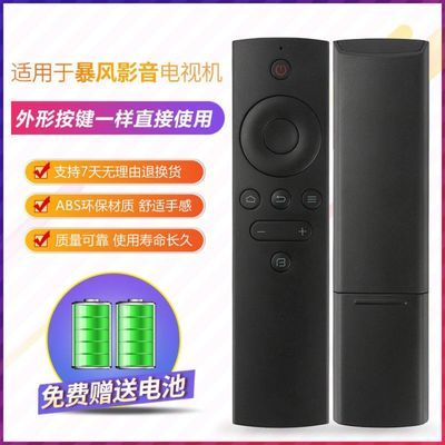 原装Huawei/华为网络电视机顶盒遥控器板M321荣耀盒子播放器M310