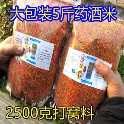 新款大包装5斤超低价打窝料鱼饵鱼食打窝饵底窝料酒米鱼饵