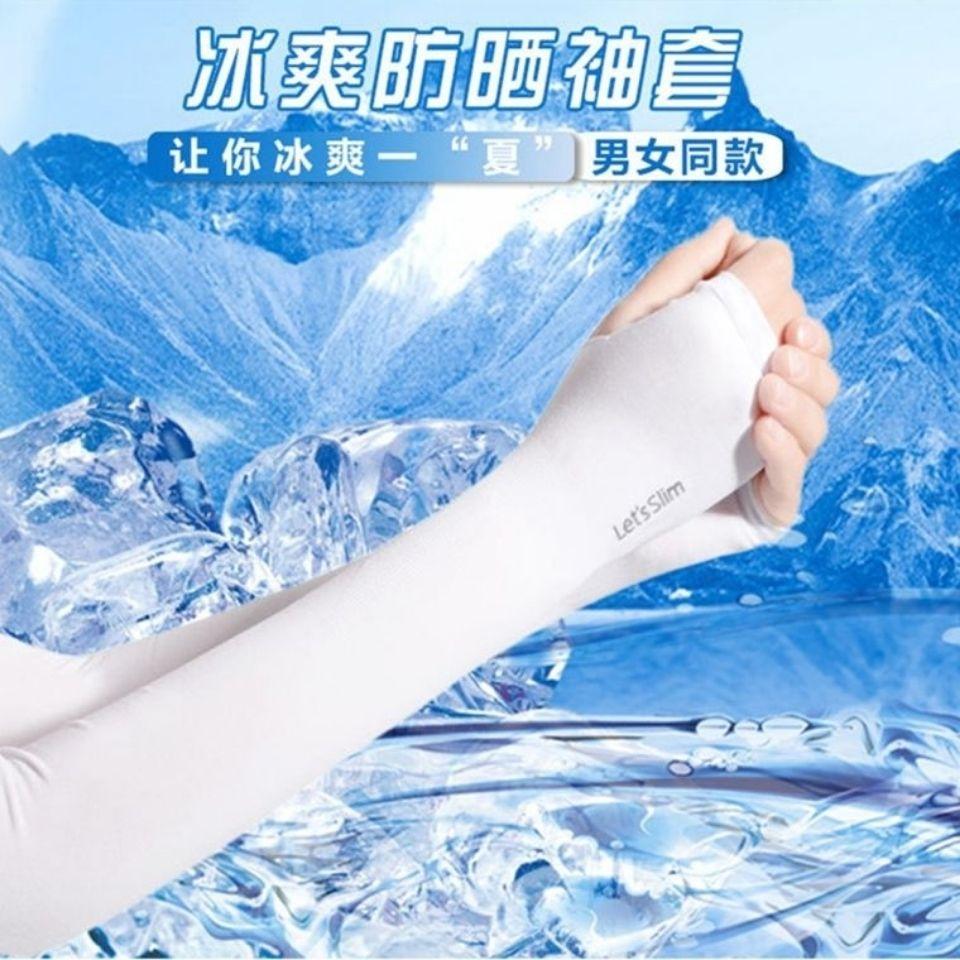 夏季防晒袖套女男冰丝袖套手臂套长款防紫外线袖套手部防护防晒