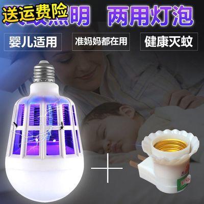 灭蚊灯两用电蚊灯LED捕蚊吸蚊照明灯家用节能驱蚊无辐射灭蚊神器