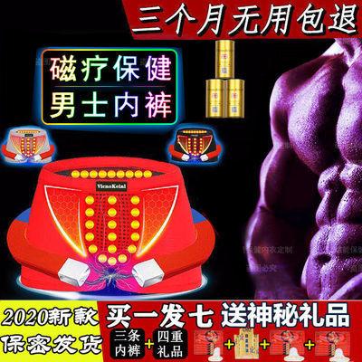 【3条升级】正品男士内裤磁疗保健男士内裤磁石卫裤平角内裤衩
