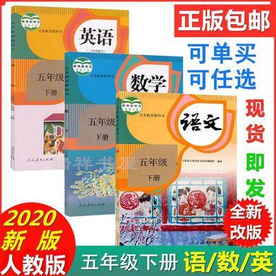 2020新部编版小学5五年级下册语文数学英语书人教版课本教材全套