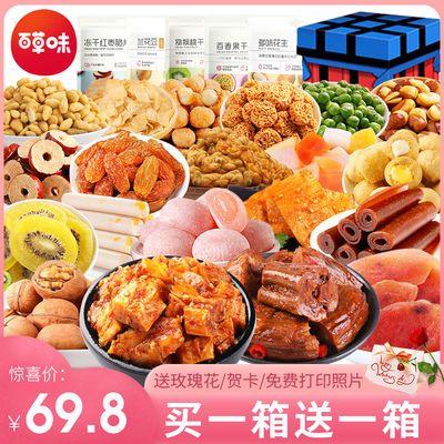 百草味零食大礼包买一箱送实惠混装小吃休闲食品整箱散装好吃不贵