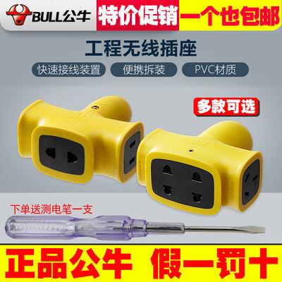公牛工程摔不烂插座插排多孔无线GN-C221X/C322X/C4/C5防摔插线板