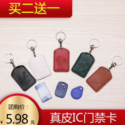 【买2送1】迷你ic门禁卡套包邮水滴卡套出租房卡套公交卡套二层皮