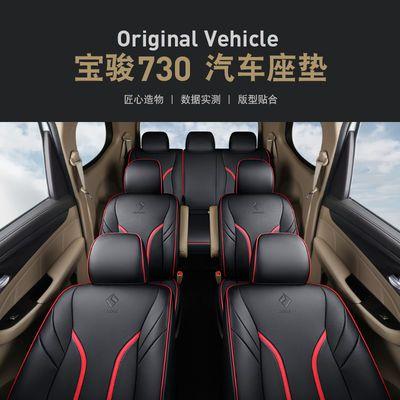 7座汽车坐垫宝骏730座套全包七座专车专用19款16款四季通用座椅套