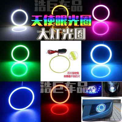 汽车LED大灯光圈COB天使眼雾灯光圈恶魔眼通用摩托车大灯电摩光圈