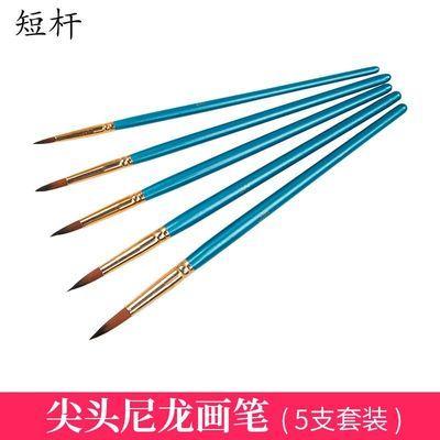 卫庄尼龙毛水粉笔水彩绘画狼毫笔蓝色杆尼龙画笔尖头5支装蓝杆