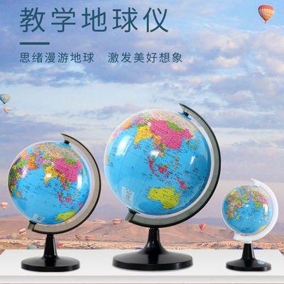 大号中号小号学生用ar地球仪地理教学款摆件儿童中小学生教学用具