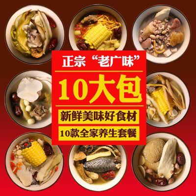 10包煲汤材料滋补养生原料干货食材广东老火靓汤炖鸡药膳汤料补品