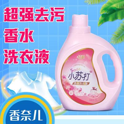 小苏打洗衣液香味持久留香超强去污香水洗衣液家庭装大瓶批发价