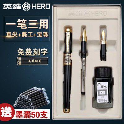 英雄钢笔1311铱金笔美工笔三笔墨水礼盒装学生用练字商务礼品刻字
