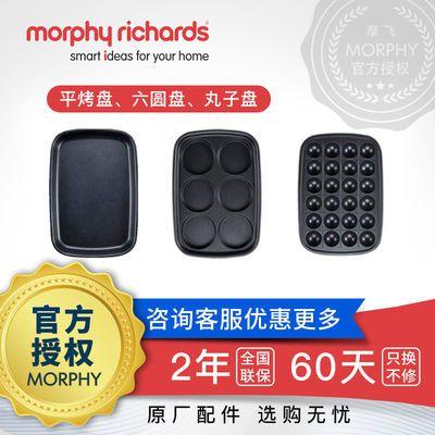 英国摩飞多功能锅丸子烤盘/六圆烤盘/平烤盘电火锅配件MR9088