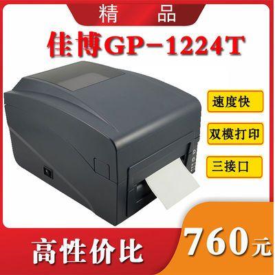 佳博打印机GP1224T条码机电子面单服装吊牌水洗布珠宝签用标签机