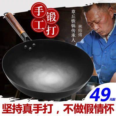 章丘手工铁锅老式铁锅家用炒锅燃气灶适用无烟炒菜锅无涂层不粘锅