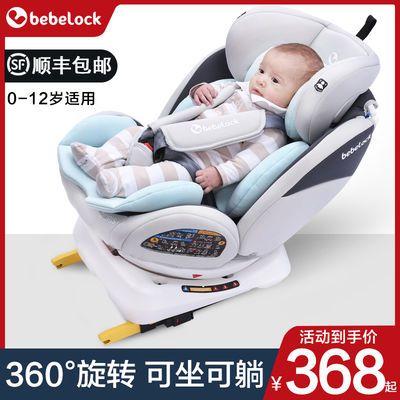 bebelock儿童安全座椅汽车用0-4-12岁宝宝婴儿车载360度旋转坐躺