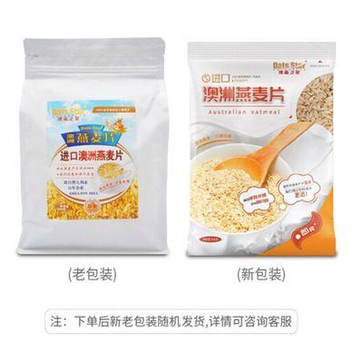 【澳洲燕麦片】早餐即食代餐免煮原味快熟袋装燕麦片2*500g/1000g