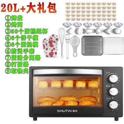 质保三年淑太家用20L升电烤箱多功能12L升迷你烤箱烤面包蛋糕鸡翅