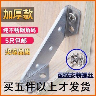 加厚不锈钢角码L型码90度直角固定角码角铁连接件家具五金配件
