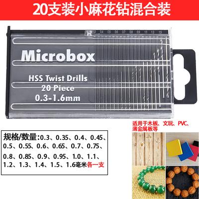 0.5-3.2mm高速钢直柄麻花钻微型小钻头文玩珍珠手串钻孔迷你钻头