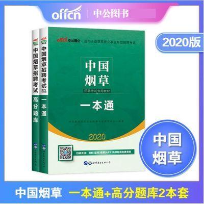 中国烟草】一本通 高分题库 中公 2020年中国烟草考试用书