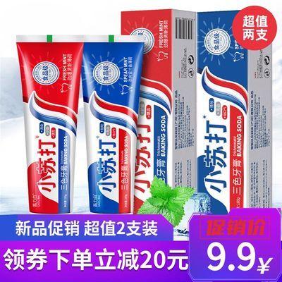 (超值2支)小苏打三色牙膏去口臭口气清新去渍防蛀去黄牙垢亮白