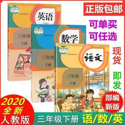 2020部编新版小学3-三年级下册语文数学英语书人教版课本教材全套