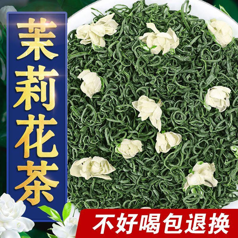 【一斤】2020明前特级正宗广西茉莉花茶叶浓香型正品花草茶叶袋装