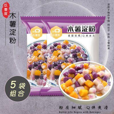 玖壹度木薯淀粉芋圆粉阿达子粉生粉木薯粉烧仙草甜品烘焙原料200g