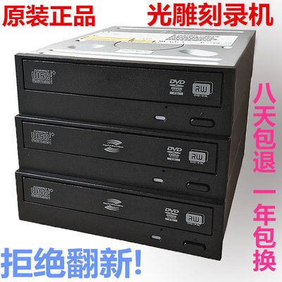 原装惠普DVD-RW刻录 HP带光雕 SATA串口光驱台式机内置光雕刻录机