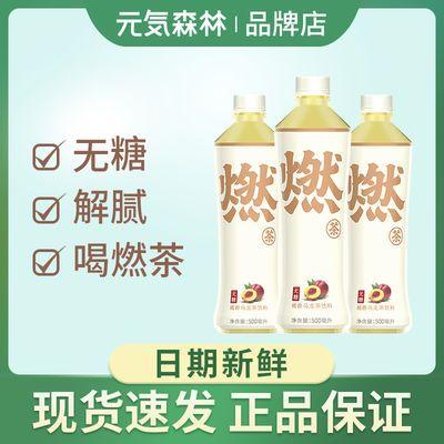 元�萆�林无糖乌龙燃茶饮料元气桃香膳食纤维凉茶500ml*15瓶装整箱