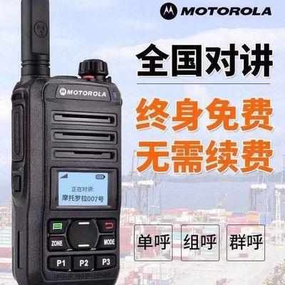 爆款2020摩托罗拉对讲机4G全国对讲不限距离5000公里民用车载手台