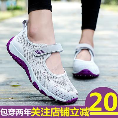 老人鞋女夏季中老年健步鞋防滑软底轻便透气网面奶奶妈妈鞋凉鞋女