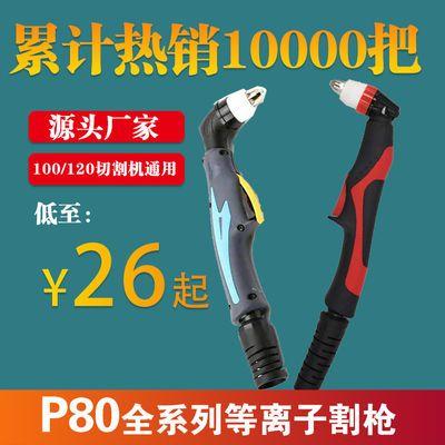 热卖爆款P80等离子割枪头LGK100/120等离子切割机配件电极喷嘴P80