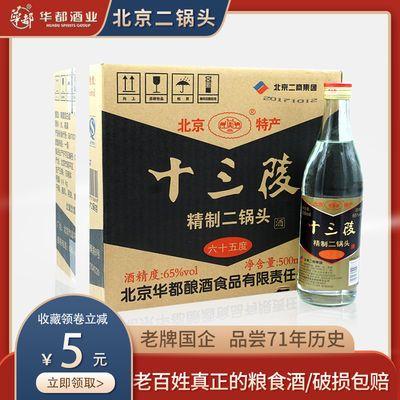 北京特产华都十三陵二锅头65度500ml清香型纯粮食高度白酒6瓶整箱