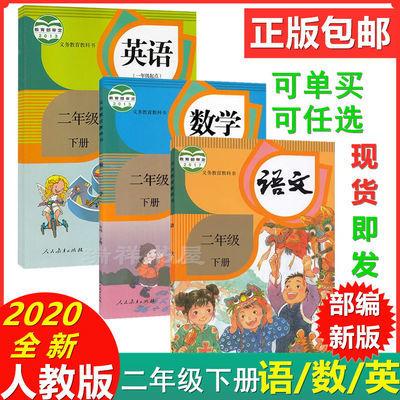 2020新部编版小学2二年级下册语文数学英语书人教版课本教材全套
