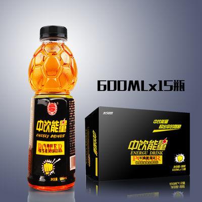 中饮 体力能量600MLx15瓶整箱 维生素 功能饮料牛磺酸 运动型饮料