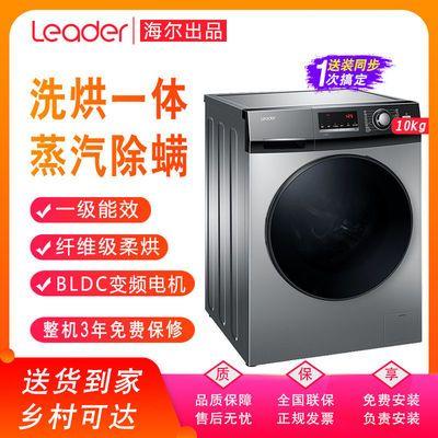 【包送包装】海尔出品统帅一级能效变频滚筒全自动10KG烘干洗衣机