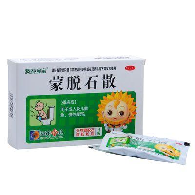 葵花宝宝 蒙脱石散 9袋/盒 止泻药 适用成人儿童急慢性腹泻拉肚子