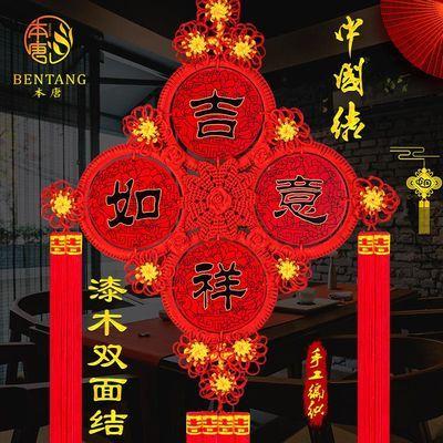 双面中国结挂件客厅大号吉祥如意富贵平安玄关装饰乔迁开业送礼
