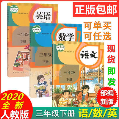 2020新部编版小学3三年级下册语文数学英语书人教版课本教材全套