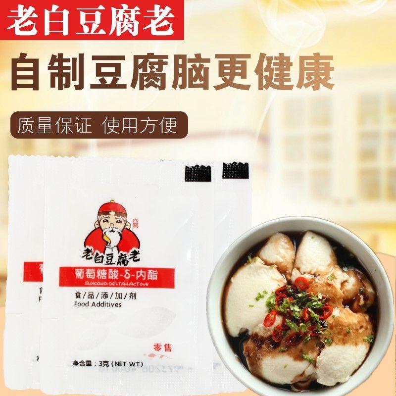老白豆腐老豆腐王葡萄糖酸内酯葡萄糖内脂做豆腐脑豆花凝固剂3g装