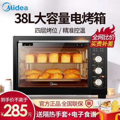 Midea/美的MG38CB-AA 家用多功能电烤箱 38升大容量烤箱 广域控温