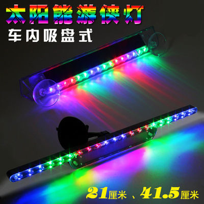 汽车太阳能警示灯 车载LED游侠灯 车用多功能装饰爆闪灯防追尾灯
