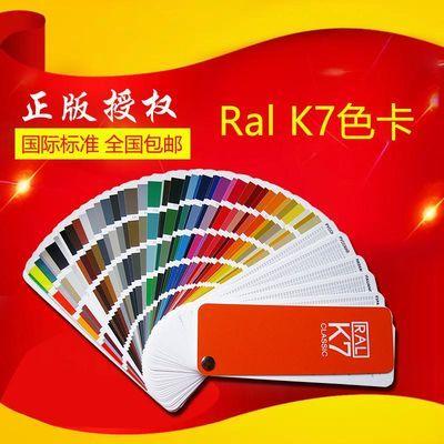 德国ral色卡劳尔K7色卡标准油漆涂料欧标劳氏K7色标色样高光213色