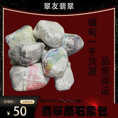 缅甸翡翠胶带料 天然翡翠原石  每份500克左右下单送磨石+指南书